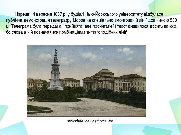 Нарешті, 4 вересня 1837 р. у будівлі Нью-Йоркського університету відбулася пу...