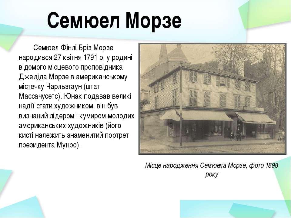 Семюел Морзе Семюел Фінлі Бріз Морзе народився 27 квітня 1791 р. у родині від...