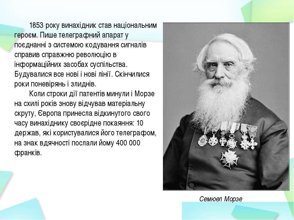 1853 року винахідник став національним героєм. Пише телеграфний апарат у поєд...