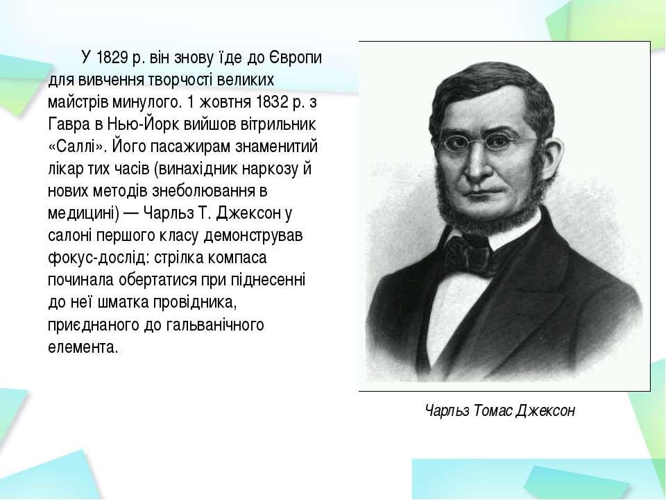 У 1829 р. він знову їде до Європи для вивчення творчості великих майстрів мин...