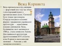 Вежа призначалася під дзвіницю — фортечний пост під час облог і спостережний ...
