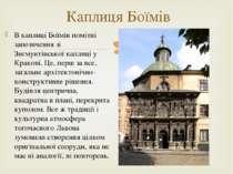 В каплиці Боїмів помітні запозичення зі Зигмунтівської каплиці у Кракові. Це,...