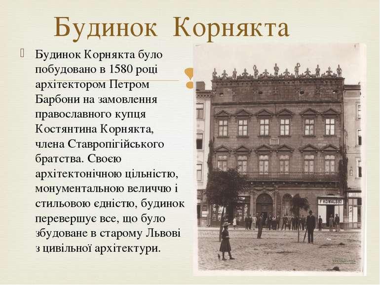 Будинок Корнякта було побудовано в 1580 році архітектором Петром Барбони на з...
