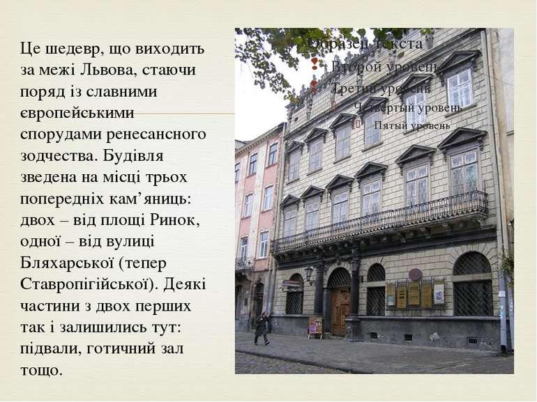Це шедевр, що виходить за межі Львова, стаючи поряд із славними європейськими...