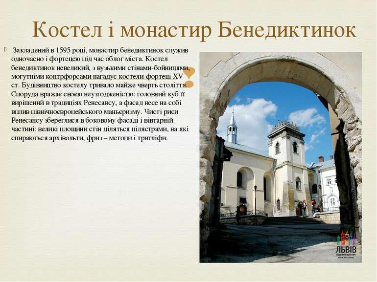 Закладений в 1595 році, монастир бенедиктинок служив одночасно і фортецею під...
