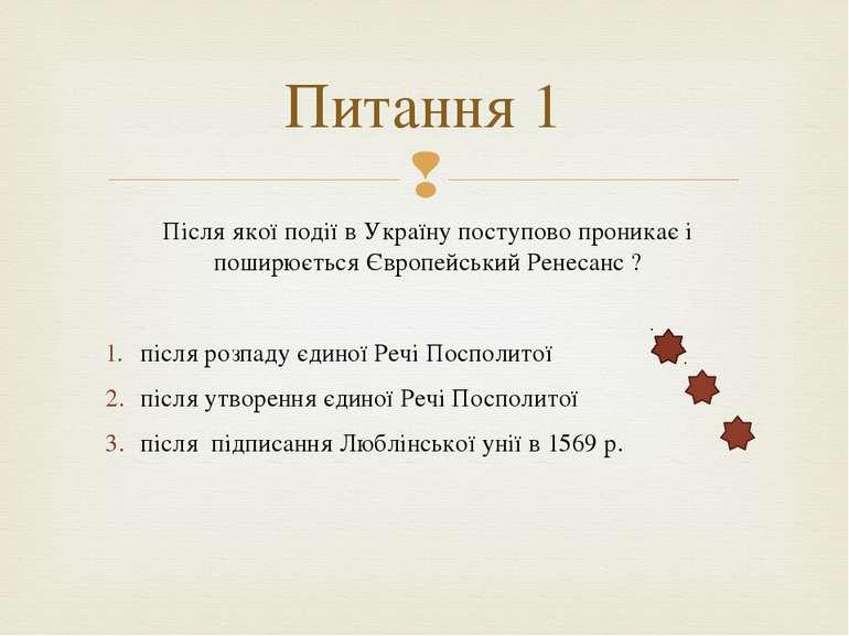 Після якої події в Україну поступово проникає і поширюється Європейський Рене...