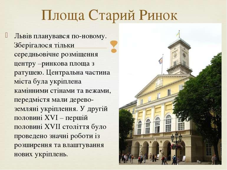 Львів планувався по-новому. Зберігалося тільки середньовічне розміщення центр...