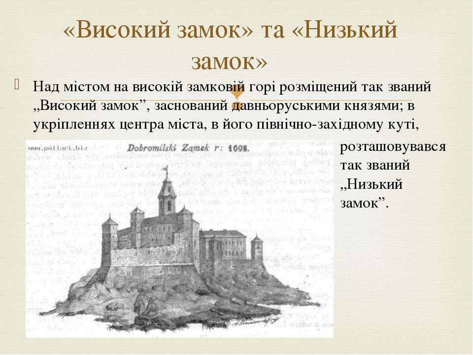 """Над містом на високій замковій горі розміщений так званий """"Високий замок"""", за..."""