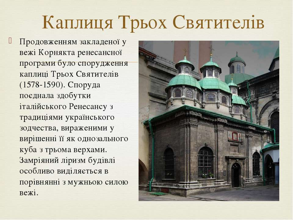 Каплиця Трьох Святителів Продовженням закладеної у вежі Корнякта ренесансної ...