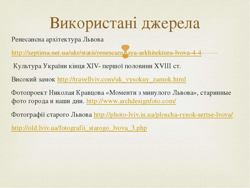 Ренесансна архітектура Львова http://septima.net.ua/ukr/statii/renescansnaya-...
