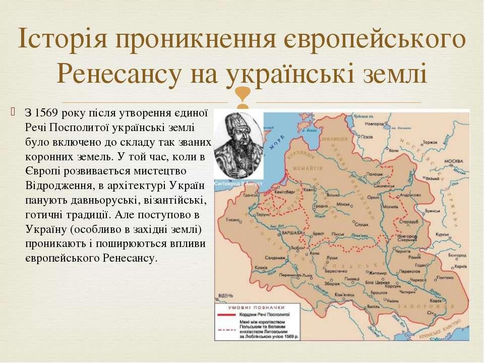 З 1569 року після утворення єдиної Речі Посполитої українські землі було вклю...