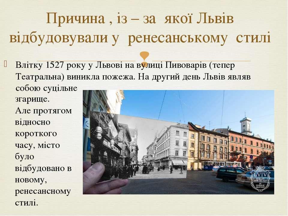 Влітку 1527 року у Львові на вулиці Пивоварів (тепер Театральна) виникла поже...