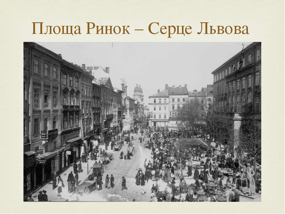 Площа Ринок – Серце Львова