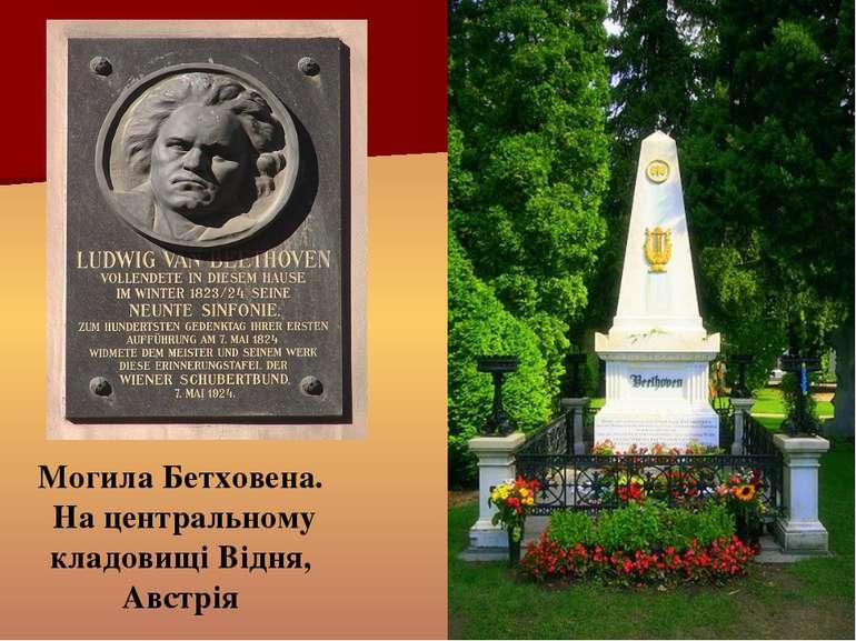 Могила Бетховена. На центральному кладовищі Відня, Австрія