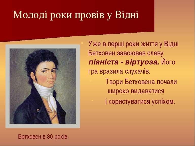 Уже в перші роки життя у Відні Бетховен завоював славу піаніста - віртуоза. Й...