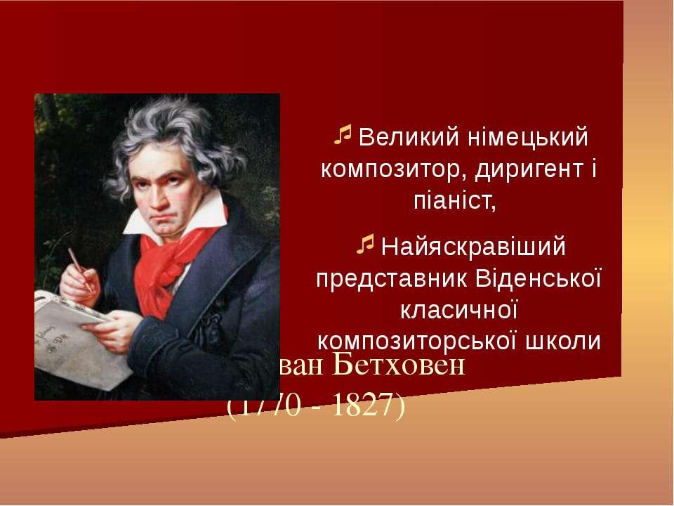 Великий німецький композитор, диригент і піаніст, Найяскравіший представник В...