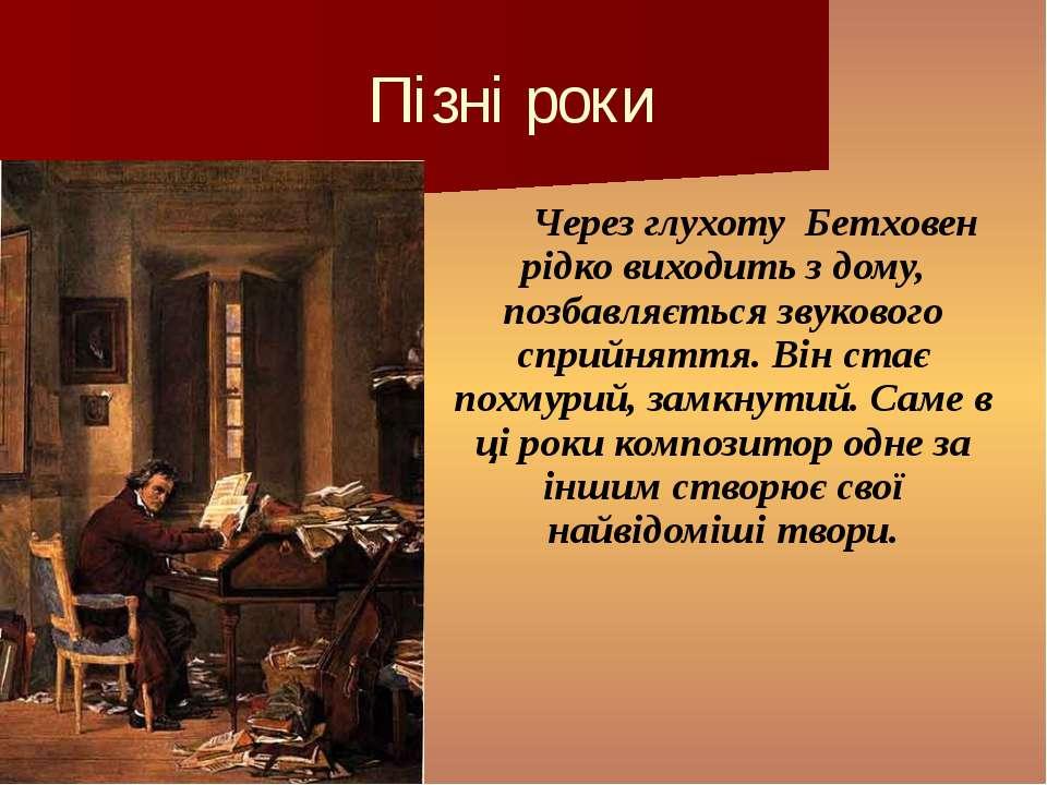 Пізні роки Через глухоту Бетховен рідко виходить з дому, позбавляється звуков...