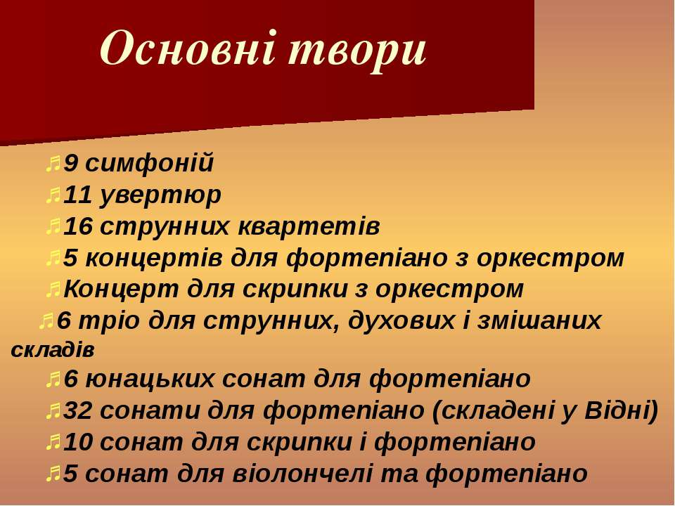 Основні твори 9 симфоній 11 увертюр 16 струнних квартетів 5 концертів для фор...