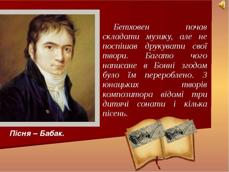 Бетховен почав складати музику, але не поспішав друкувати свої твори. Багато ...