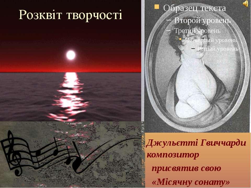 Розквіт творчості Джульєтті Гвиччарди композитор  присвятив свою  «Місячну ...