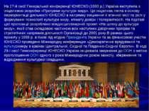 На 27-й сесії Генеральної конференції ЮНЕСКО (1993р.) Україна виступила з ін...