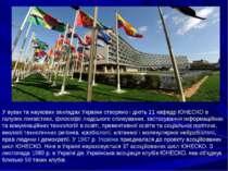 У вузах та наукових закладах України створено i діють 11 кафедр ЮНЕСКО в галу...