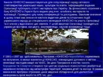 Канали ЮНЕСКО використовуються для популяризації серед світового співтоварист...