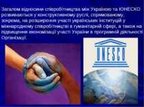 Загалом відносини співробітництва між Україною та ЮНЕСКО розвиваються у конст...