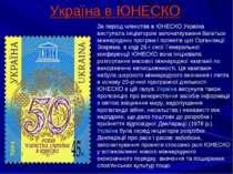 Україна в ЮНЕСКО За період членства в ЮНЕСКО Україна виступала ініціатором за...