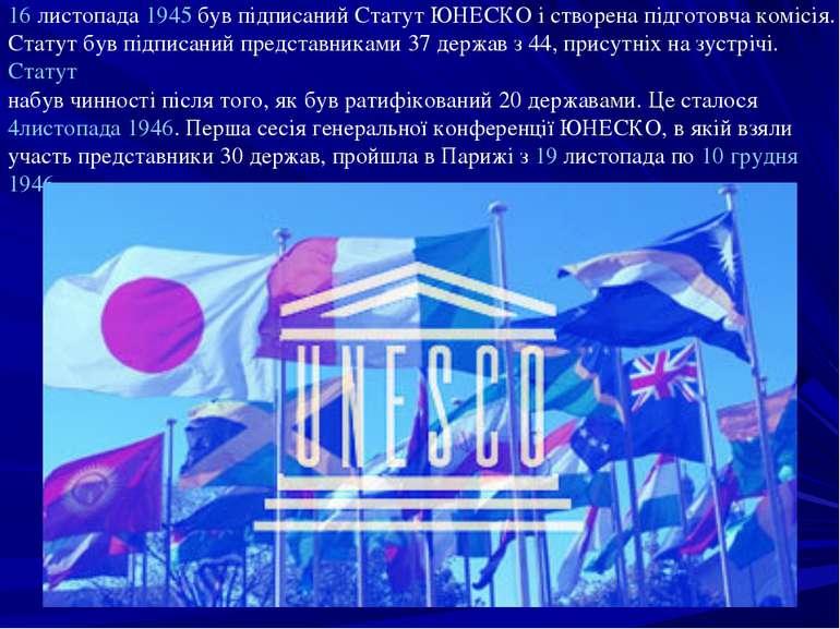 16 листопада1945був підписаний Статут ЮНЕСКО і створена підготовча комісія....