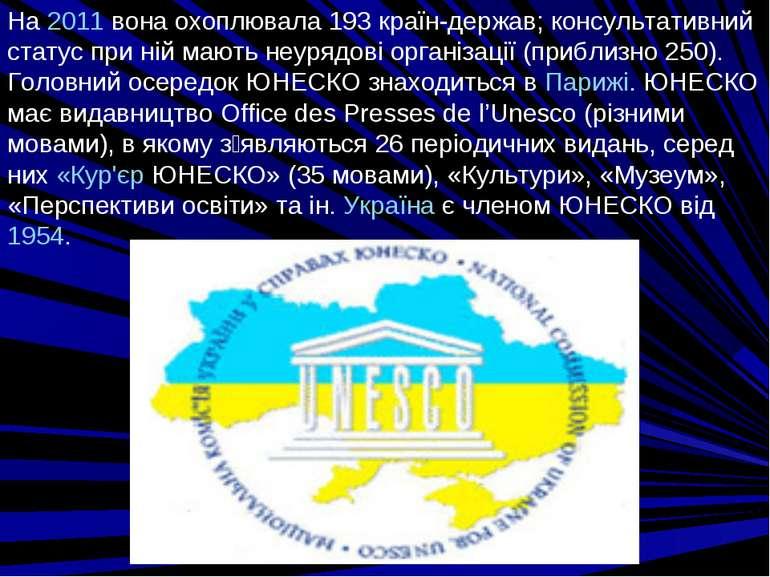 На2011вона охоплювала 193 країн-держав; консультативний статус при ній мают...