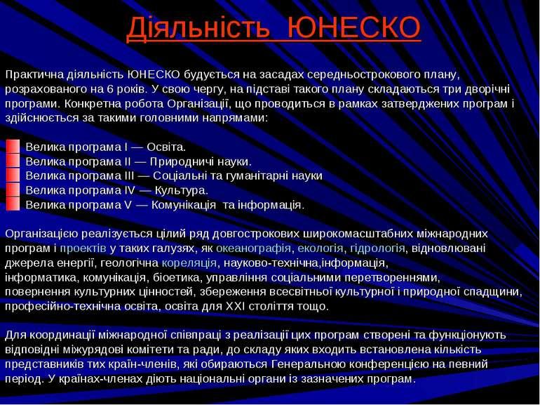 Діяльність ЮНЕСКО Практична діяльність ЮНЕСКО будується на засадах середньост...