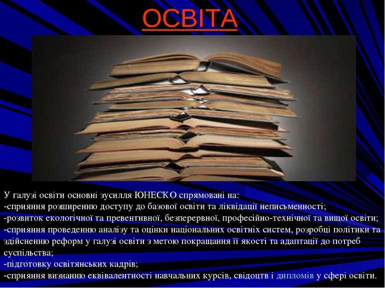 ОСВІТА У галузі освіти основні зусилля ЮНЕСКО спрямовані на: -сприяння розшир...