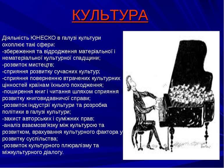 КУЛЬТУРА Діяльність ЮНЕСКО в галузі культури охоплює такі сфери: -збереження ...