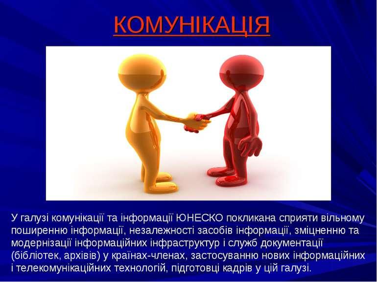 КОМУНІКАЦІЯ У галузі комунікації та інформації ЮНЕСКО покликана сприяти вільн...