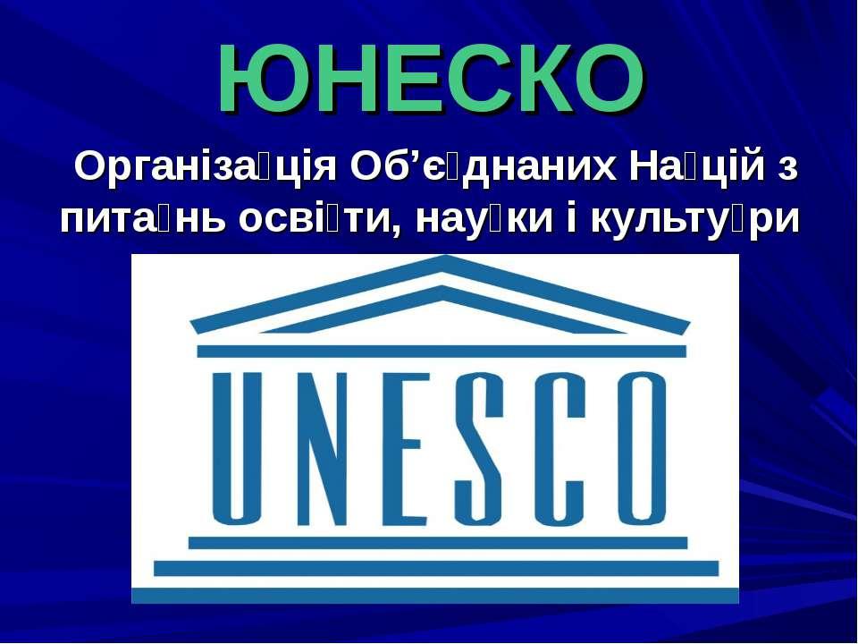 ЮНЕСКО Організа ція Об'є днаних На цій з пита нь осві ти, нау ки і культу ри