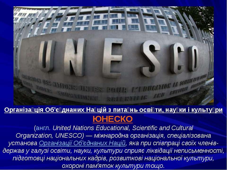 Організа ція Об'є днаних На цій з пита нь осві ти, нау ки і культу ри ЮНЕСКО...