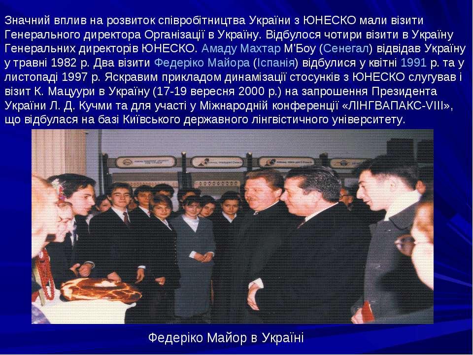 Значний вплив на розвиток співробітництва України з ЮНЕСКО мали візити Генера...