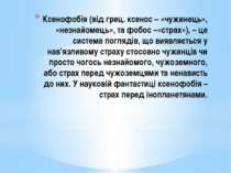 Ксенофобія (від грец. ксенос – «чужинець», «незнайомець», та фобос –«страх»),...