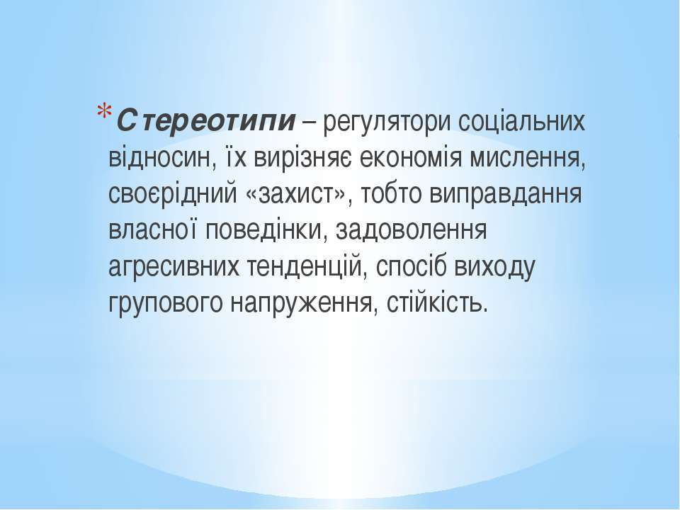 Стереотипи – регулятори соціальних відносин, їх вирізняє економія мислення, с...