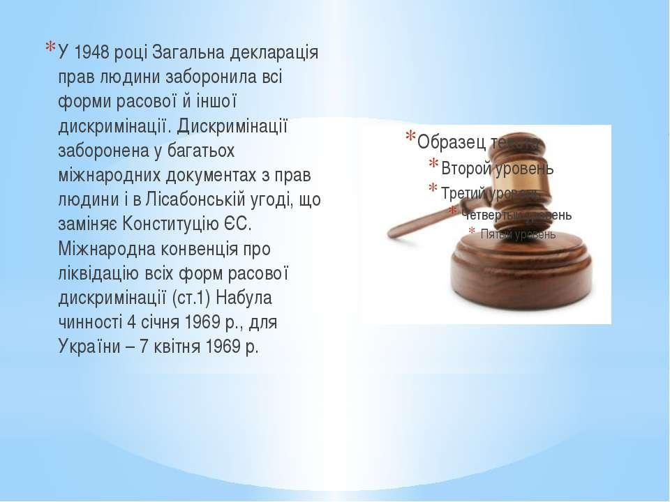 У 1948 році Загальна декларація прав людини заборонила всі форми расової й ін...