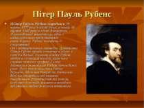 Пітер Пауль Рубенс Пі тер Па уль Ру бенс-народився 28 червня 1577 році в міст...