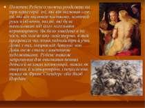 Полотна Рубенса можна розділити на три категорії: ті, які він малював сам, ті...