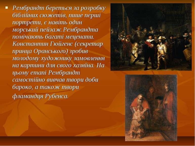 Рембрандт береться за розробку біблійних сюжетів, пише перші портрети, є наві...