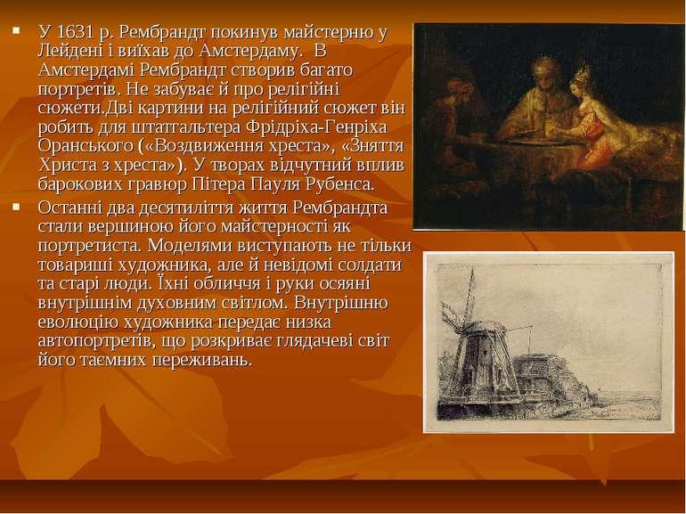 У 1631р. Рембрандт покинув майстерню у Лейдені і виїхав до Амстердаму. В Ам...
