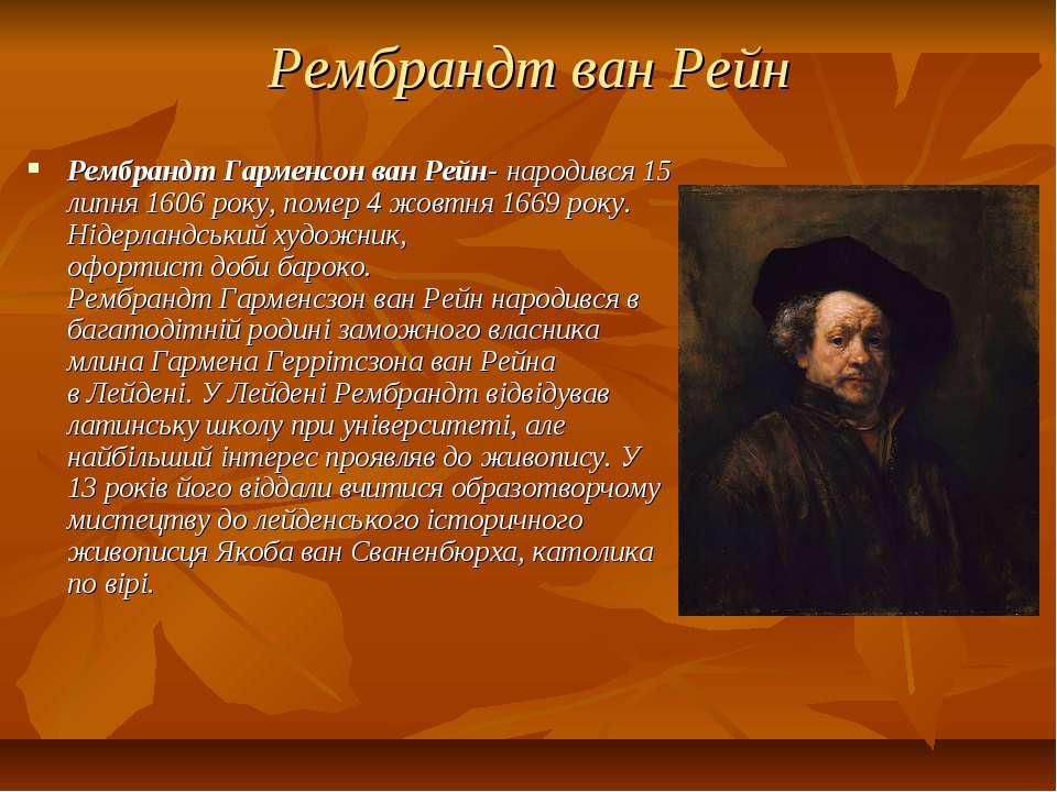 Рембрандт ван Рейн Рембрандт Гарменсон ван Рейн- народився 15 липня 1606 року...