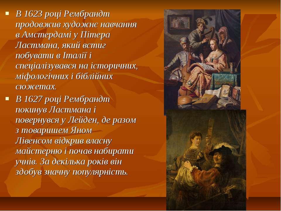 В 1623 році Рембрандт продовжив художнє навчання в Амстердамі уПітера Ластма...