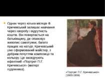 Однак через кілька місяців Ф. Кричевський залишає навчання через хворобу і ві...