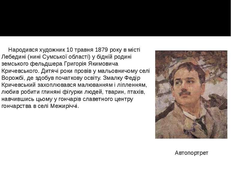 Народився художник 10 травня 1879 року в місті Лебедині (нині Сумської област...