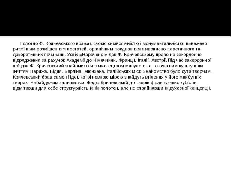 Полотно Ф. Кричевського вражає своєю символічністю і монументальністю, виваже...